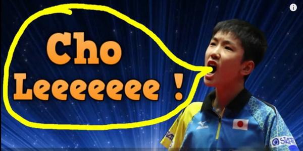 Cho-Leee