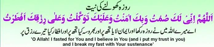 End of the Fast Dua (Prayer)