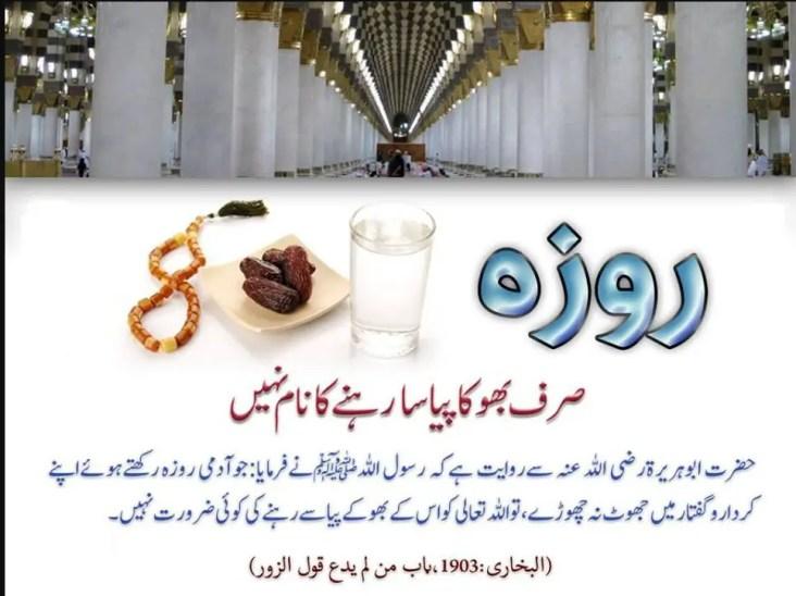 Ramadan Quotes in Urdu