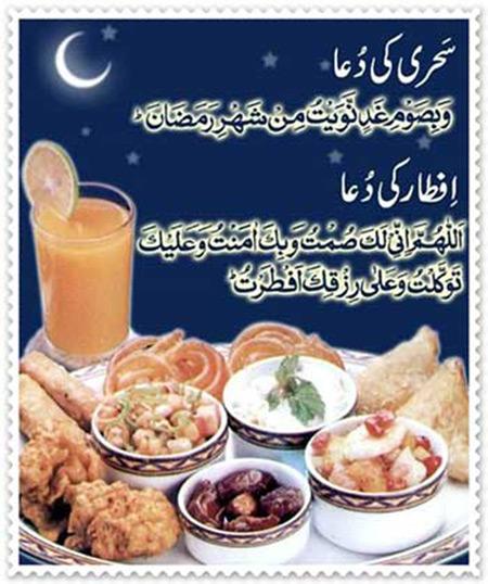 Ramadan Sehri and Aftar Dua