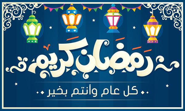 duas ramadan images