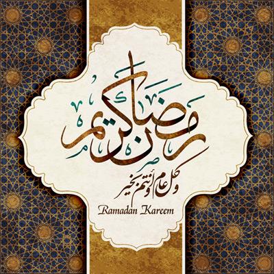 ramadan kareem dua 2019