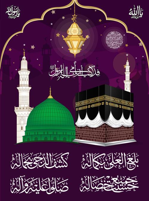 Makkah Madina pics