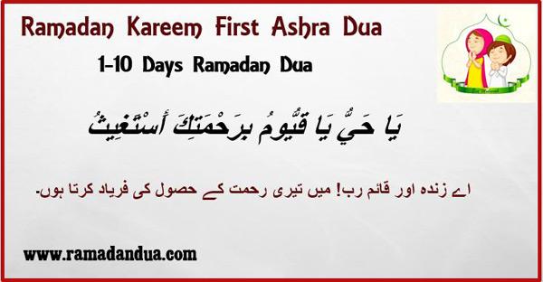Ramadan-1st-Ashra-Dua