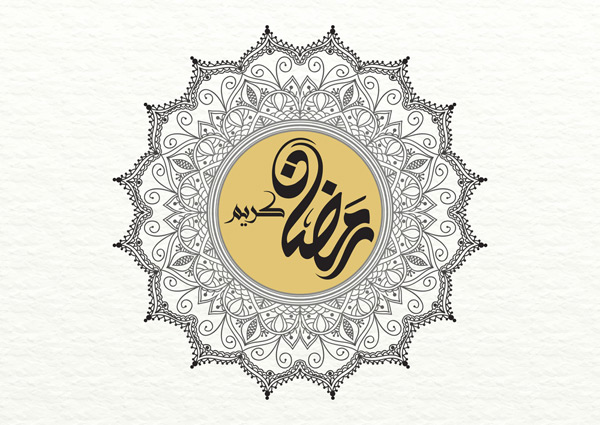 ramadan kareem 25 day