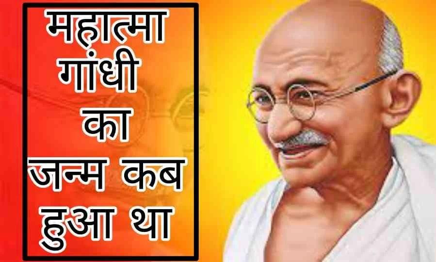 Mahatma gandhi ka janm kab kahan hua tha
