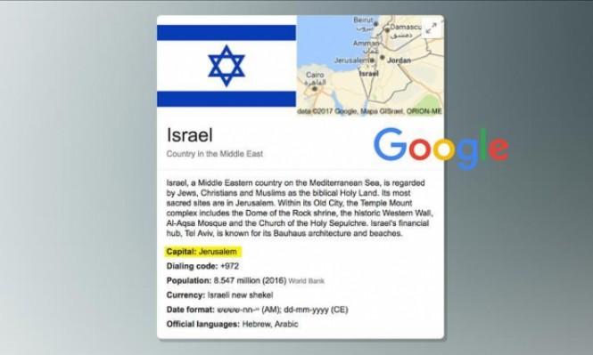 جوجل يعلن ان القدس عاصمة لاسرائيل