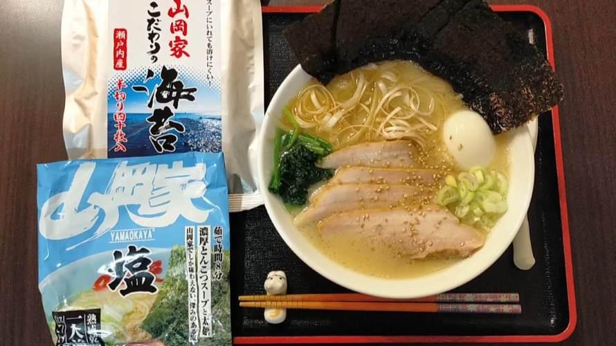 いの麺🍜30発目✨山岡家ネギ塩味玉チャーシュー麺