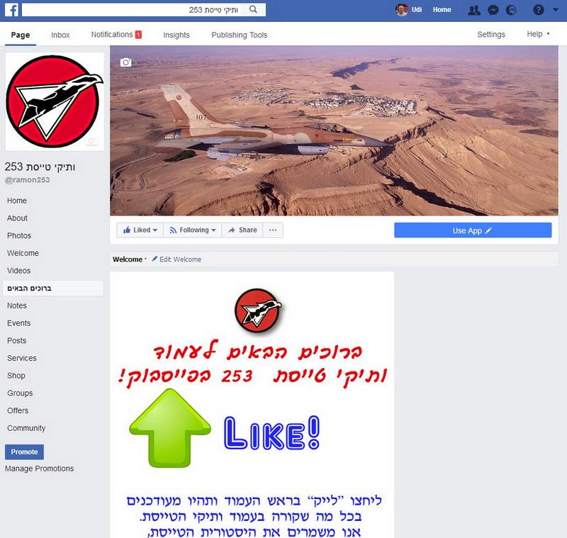 בקרו בעמוד הפייסבוק שלנו