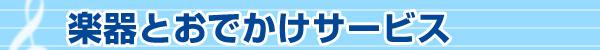 JAL 楽器とおでかけサービス