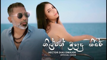 Nilwan Muhudu Theere – Hector Dias (Cover)