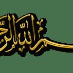 Tanggungjawab Sesama Muslim