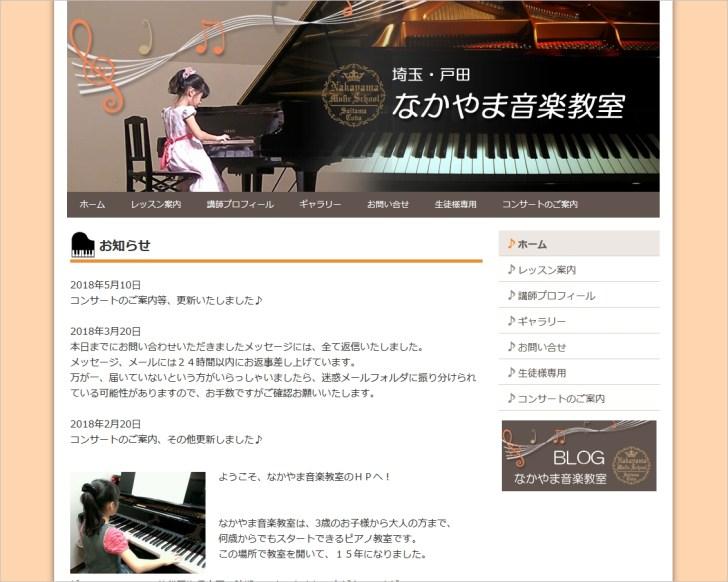 なかやま音楽教室