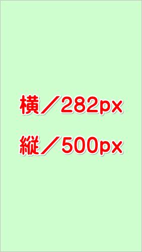 スマホ画像縮小006