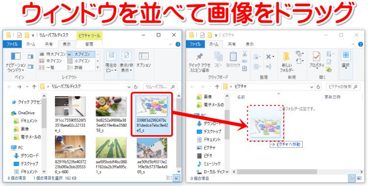 ファイルの整理002