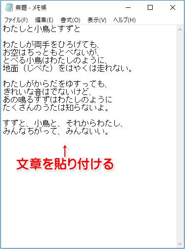 アメブロコピペ文字が変4