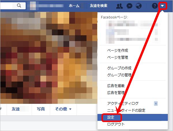 フェイスブック電話番号編集005