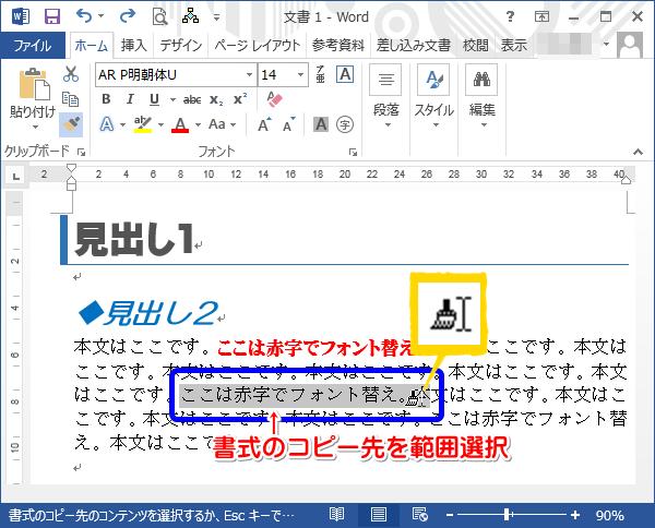 ワード書式のコピー006-2