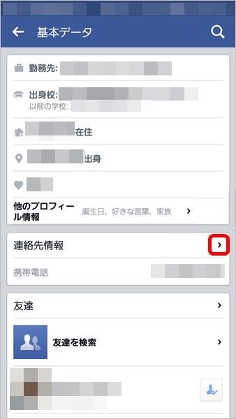 フェイスブック誕生日非公開スマホ版011
