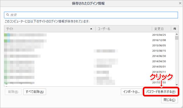 パスワードを調べるFirefox014