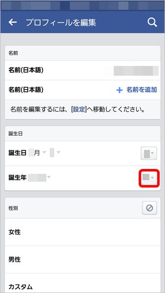 フェイスブック誕生日非公開スマホ版014