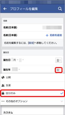 フェイスブック誕生日非公開スマホ版015