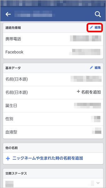 フェイスブックの電話番号の検索設定を変更する016