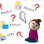 ファイルの整理015