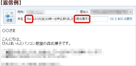 メール返信例2