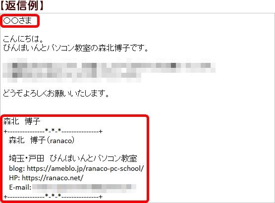 メール返信例3