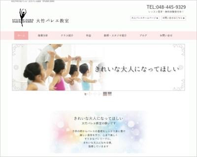 大竹バレエ教室(子供バレエ)
