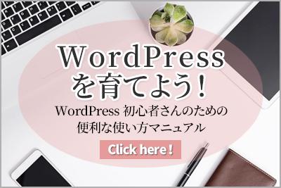 WordPressを育てよう