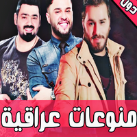 تحميل اغاني عراقية Mp3 مجانا 2020
