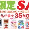 週末限定セールで最大35%OFF!!マツモトキヨシ公式オンラインショップ