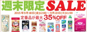 マツキヨ週末限定セール