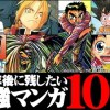 eBookJapanスタッフが選ぶ「100年後に残したい最強マンガ100選」と1巻限定無料公開10作品