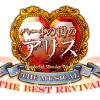 ミュージカル「ハートの国のアリスThe Best Revival」2016年1月16日から1月24日に上演!