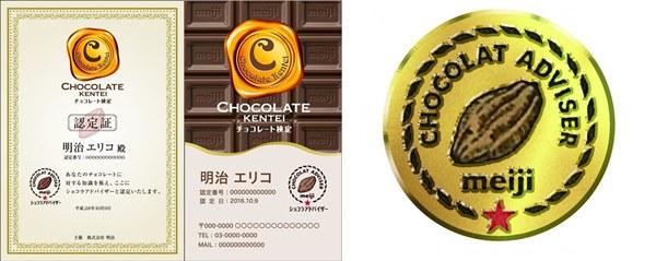 「ショコラアドバイザー©」認定証、名刺、バッジ