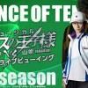 人気ミュージカル『テニスの王子様』3rdシーズン・青学vs山吹 大千秋楽ライブビューイング開催決定!!