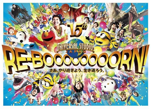 USJ・RE-BOOOOOOOORN(リ・ボーン)!