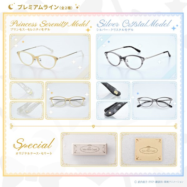 プレミアムラインメガネ、オリジナルメガネケース、オリジナルセリート