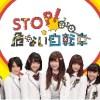 昨年大阪では自転車事故で無くなった方が50人も!!NMB48が呼びかける「STOP!危ない自転車キャンペーン」開催中!!