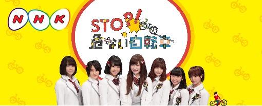 NMB48が呼びかける「STOP!危ない自転車キャンペーン」