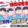 """""""はたらき松""""募集中!!「an」 × 「おそ松さん」 の超バイトシリーズ第一弾が募集開始!!"""