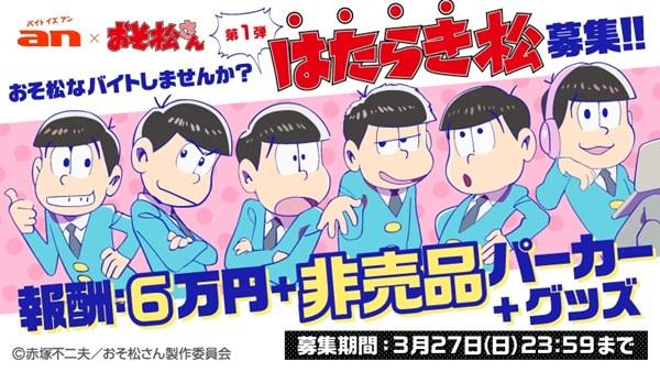 「an」 × 「おそ松さん」 超バイトシリーズ第一弾