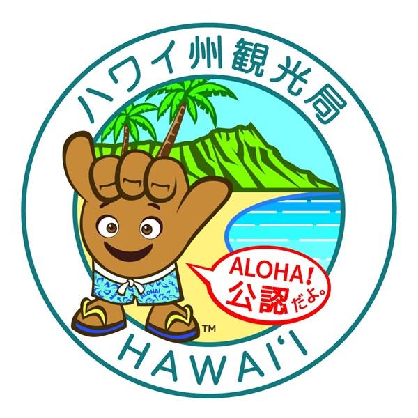 ハワイ州観光局公認マーク