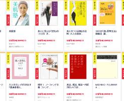 講談社 メイク&美容本が50%OFF│電子書籍ストア BOOK☆WALKER