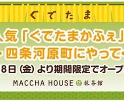 ぐでたまかふぇ×MACCHA HOUSE抹茶館