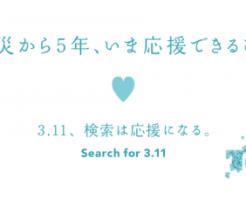 Yahoo! JAPANで「3.11」を検索