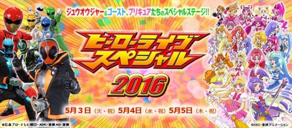 ヒーローライブスペシャル2016